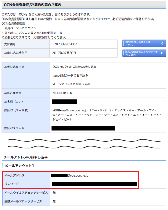ocn会員情報の確認2