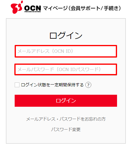 ocnマイページのログイン3