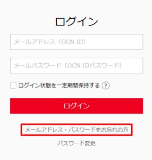 ocnモバイルにログインできない場合の対処