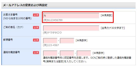 ocnモバイルにログインできない場合の対処3