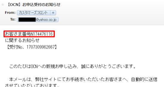 ocnモバイルにログインできない場合の対処4
