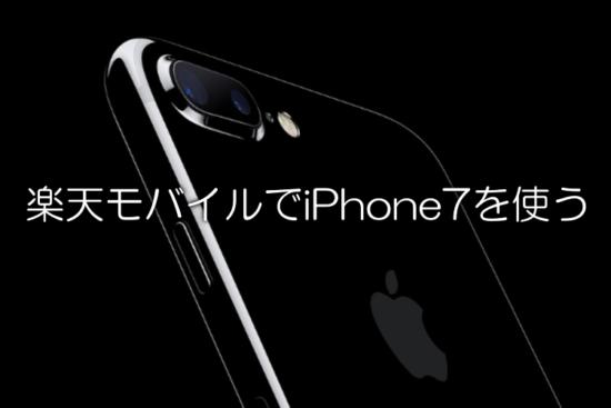 楽天モバイルでiPhone7