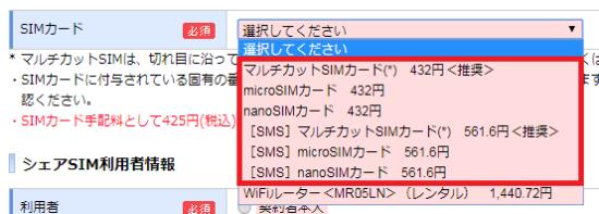 ocnモバイルone simカードの種類2