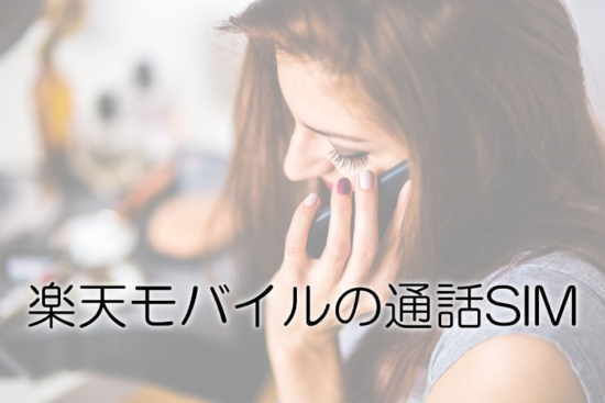 楽天モバイルの通話SIM