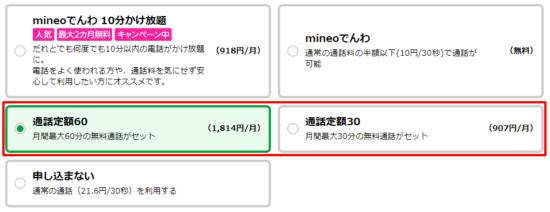 mineo 通話定額