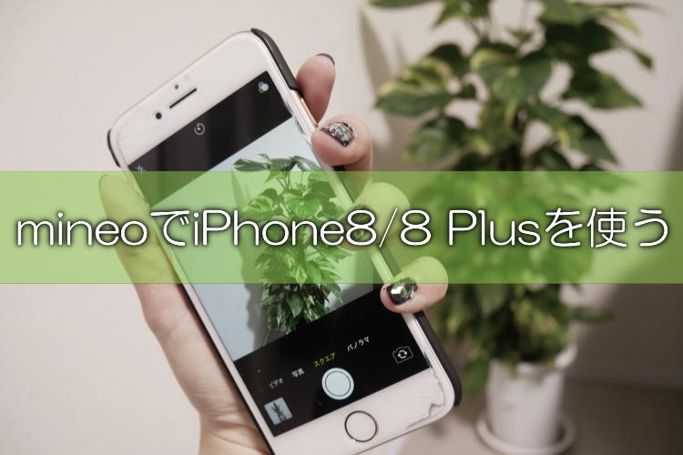 mineo(マイネオ)でiPhone8/8 Plusを使う方法と料金シミュレーション