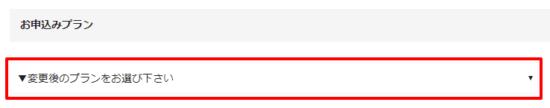 イオンモバイルのマイページでプラン変更2