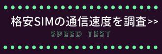 格安SIMの通信速度比較