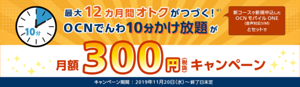 月額300円キャンペーン