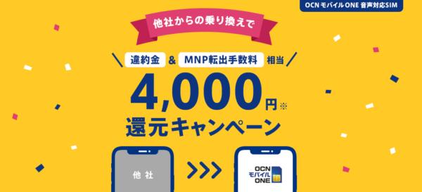 4000円相当キャンペーン