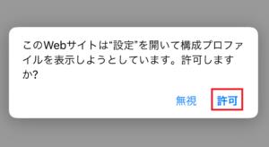 iijmioエコネクトの設定 iPhone2