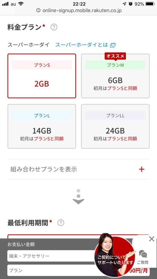 楽天モバイルの申し込み7
