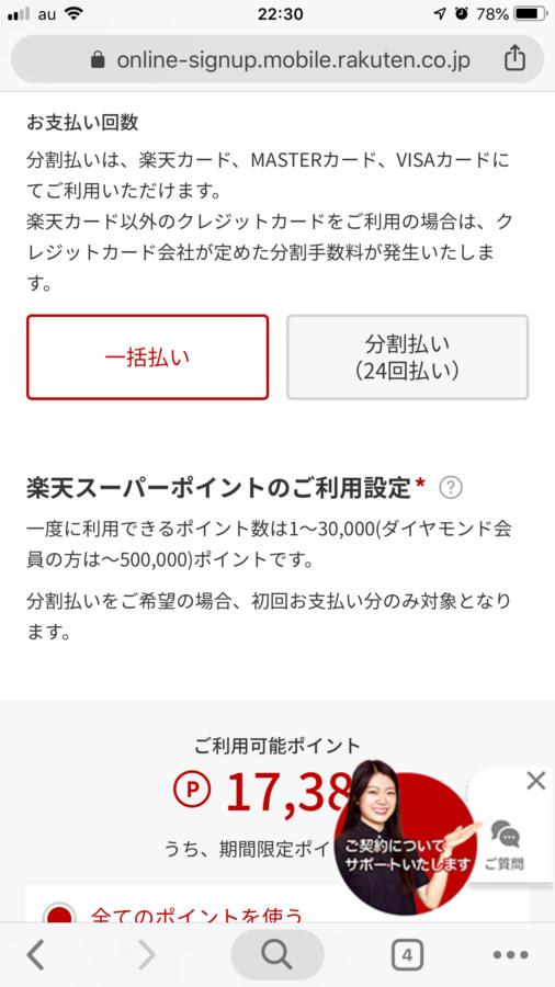 楽天モバイルの申し込み14