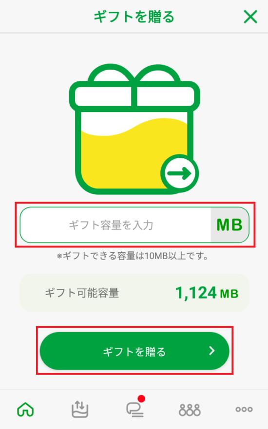 mineoアプリでパケットギフトを受け渡す3