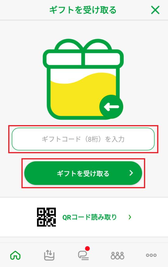 mineoアプリでパケットギフトを受け渡す6