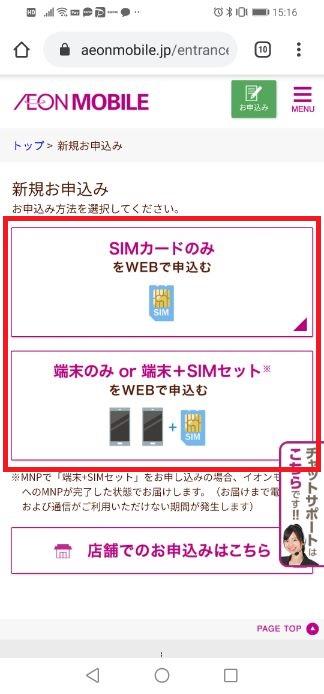 端末セット・SIMカードのみ契約