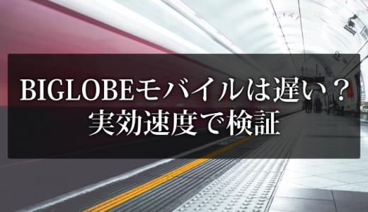 BIGLOBEモバイル(SIM)の速度は遅いのか検証【遅すぎて苦情あり?】
