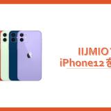 IIJmioでiPhone12を使う
