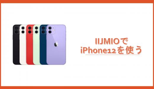 IIJmio(みおふぉん)でiPhone12を買える!注意点や購入手順を詳しく解説