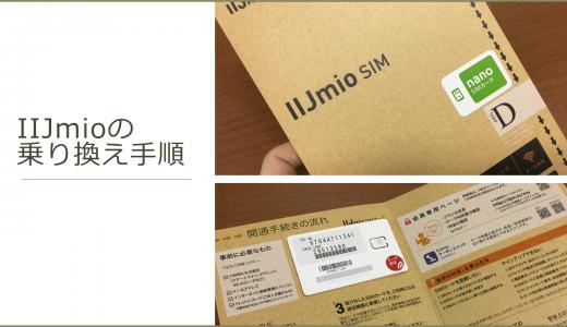 【実体験レポ】IIJmio(みおふぉん)に乗り換えるための全手順と注意点