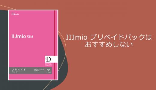 【注意】IIJmioのプリペイドパックはおすすめできない