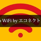IIJmio WiFi by エコネクトとは?