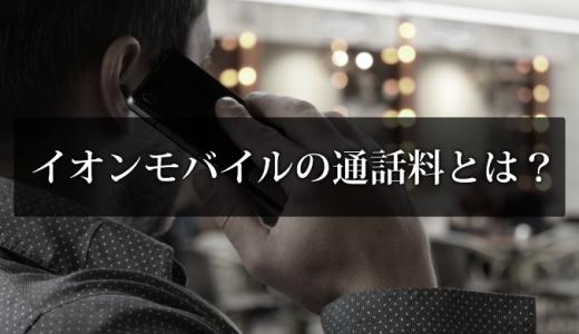 イオンモバイルの通話料とは?通話明細の確認方法も分かる