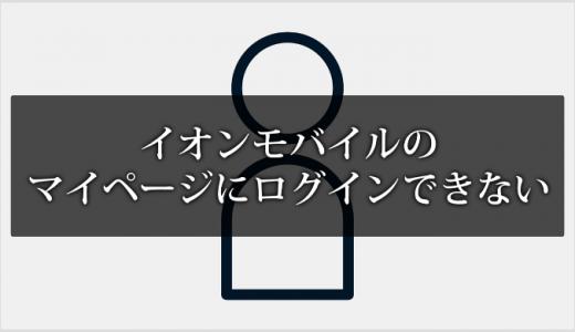 【図説】イオンモバイルのマイページにログインする方法とログインできないときの対処法