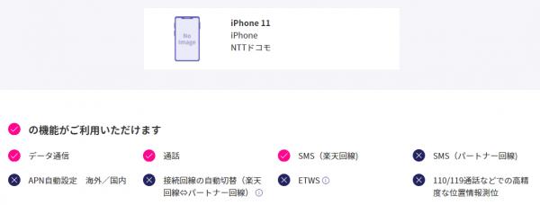 ドコモ版iPhone11の詳細ページ