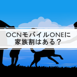 OCNモバイルONEに家族割はある?