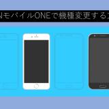 OCNモバイルONEで機種変更する方法