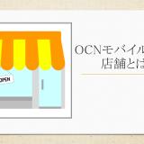 OCNモバイルONEの店舗とは?