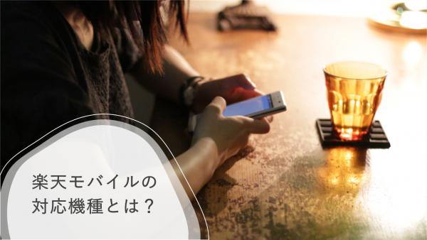 楽天モバイルの対応機種とは?