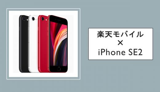 【3万円台】楽天モバイルのiPhone SE2が値下げ&割引で最安に!設定不要ですぐに使える
