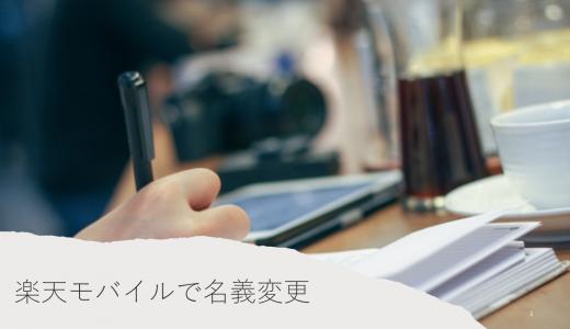 楽天モバイル(UN-LIMIT)で名義変更する方法【改姓・譲渡・承継】
