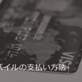 楽天モバイルの支払い方法