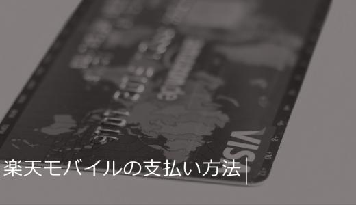 楽天モバイルで支払い方法を変更するには?各支払い方法の注意点も解説
