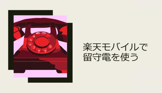 【無料】楽天モバイル(UN-LIMIT)で留守電を使うための設定方法