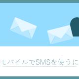 楽天モバイルでSMSを使うには?