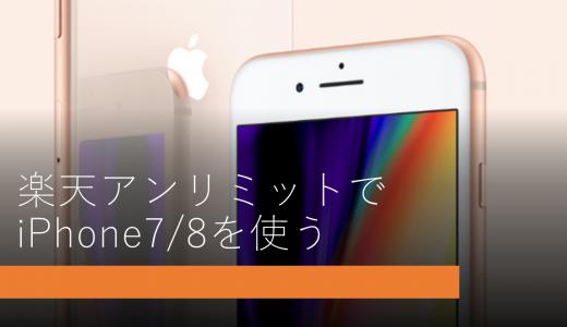 楽天モバイルでiPhone7/iPhone8が正式対応!設定方法まで詳しく解説