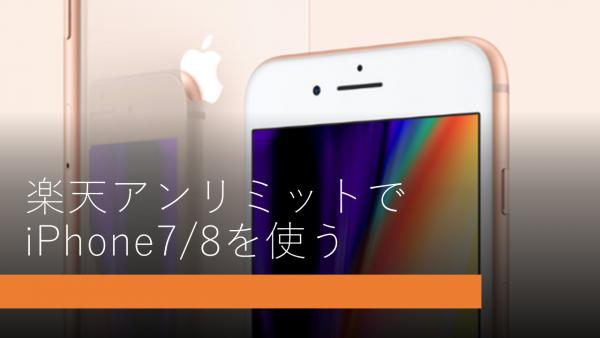 楽天アンリミットでiPhone7・iPhone8を使う