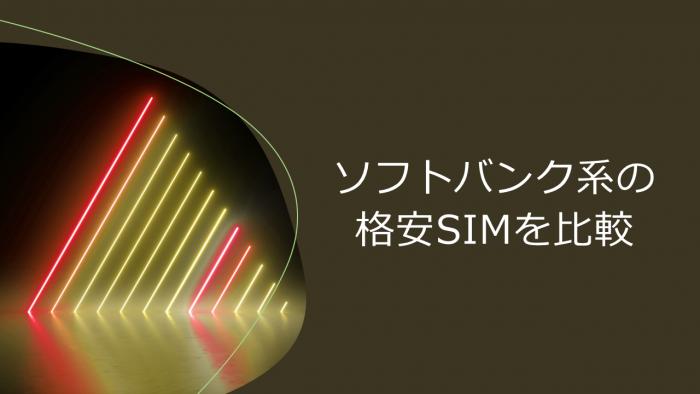 ソフトバンク系の格安SIMを比較