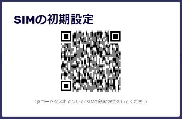初期設定用のQRコード