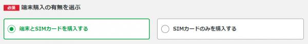 端末セットを選択