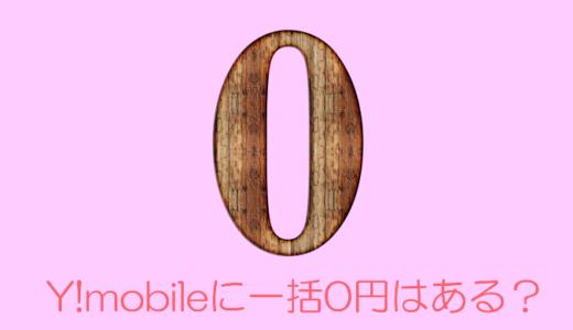 機種代が無料?Y!mobile(ワイモバイル)に一括0円の端末はある?