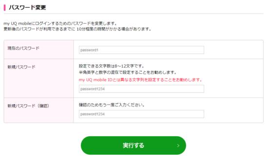 uq mobileのパスワード変更