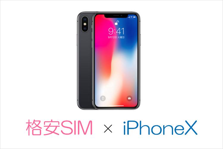 格安SIM iPhoneX