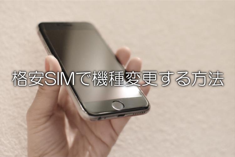 格安SIM 機種変更