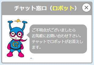ロボットチャット