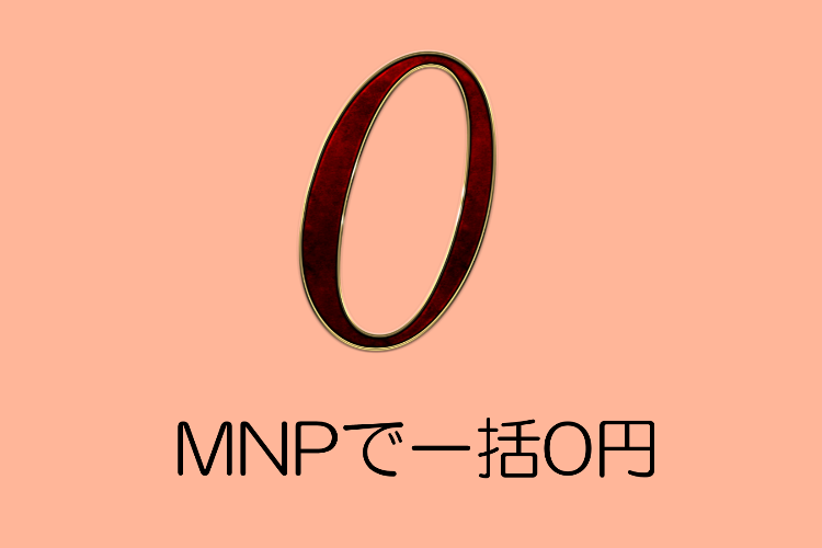 mnpで一括0円